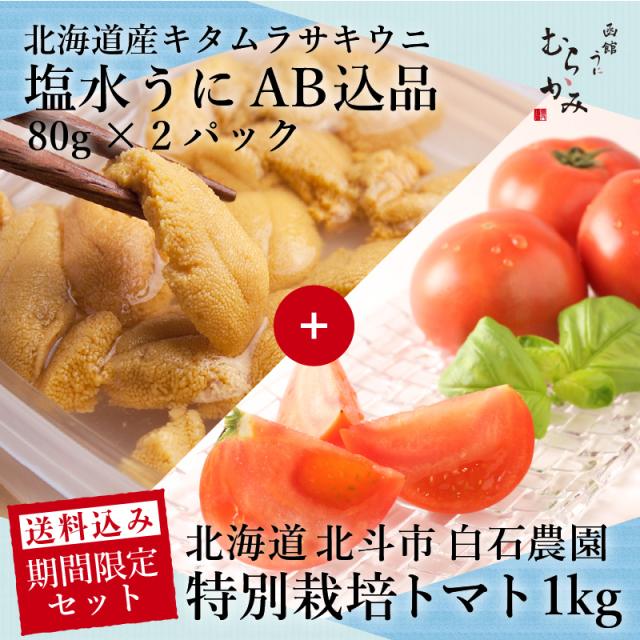 【7/31、8/1、8/2 お届け限定!】塩水うにAB込品80g×2パック、白石農園トマト1kgセット