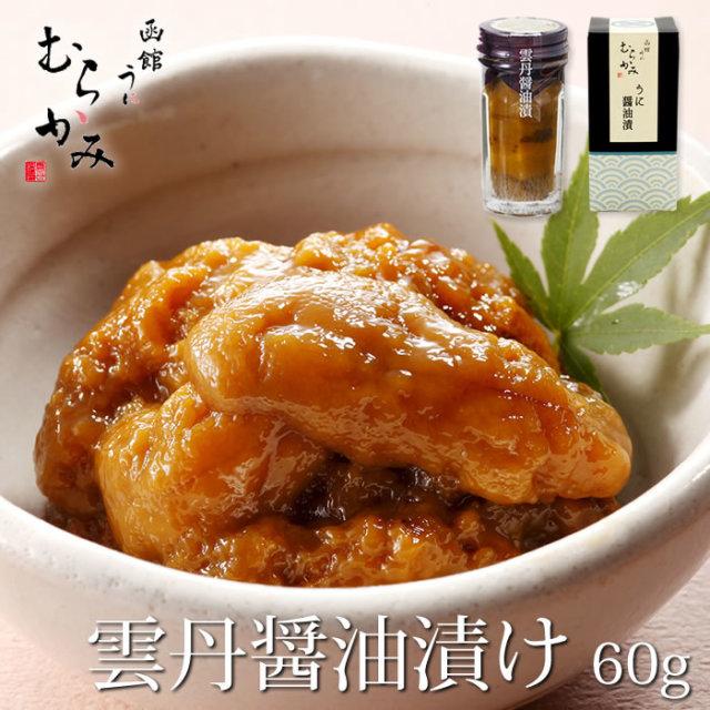 うに屋の自家製 雲丹醤油漬 60g【冷凍品】