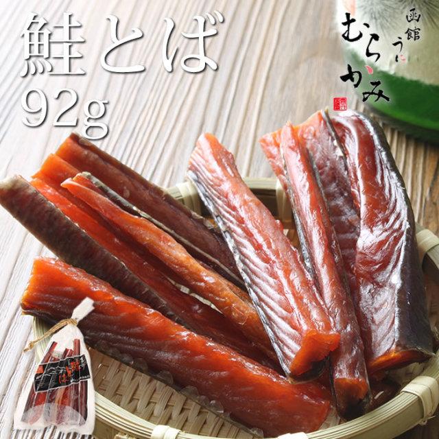 鮭とばサムネイル