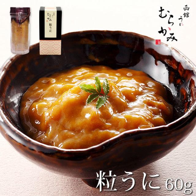 うに屋の粒うに (キタムラサキウニ) 60g【冷凍品】