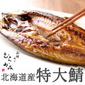 むらかみ特選 特大サバ北海道産【冷凍品】