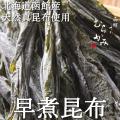 函館産天然真昆布使用【早煮昆布】60g【常温品】