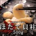ほたて貝柱 500g入【冷凍品】