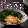 自家製 うに屋の低塩粒うに 北海道産(キタムラサキウニ) 60g【冷凍品】
