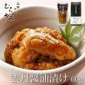 雲丹の醤油漬けサムネイル