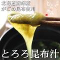 とろろ昆布汁10食入60g(5g×10袋)【常温品】