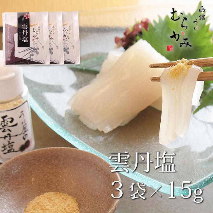 うに屋の手造り 雲丹塩3袋セット【常温品】