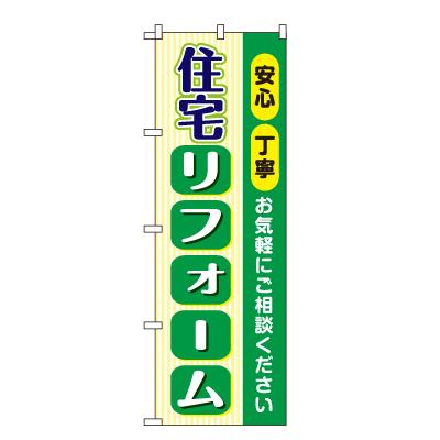 住宅リフォーム のぼり旗