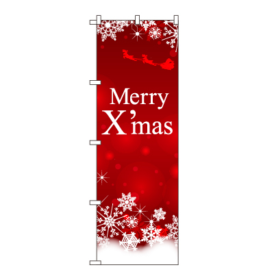 Merry X'mas のぼり旗