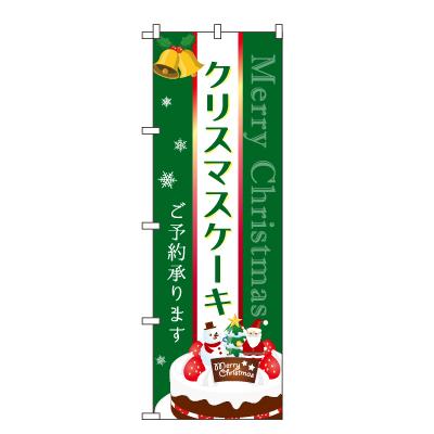 クリスマスケーキ ご予約承ります のぼり旗