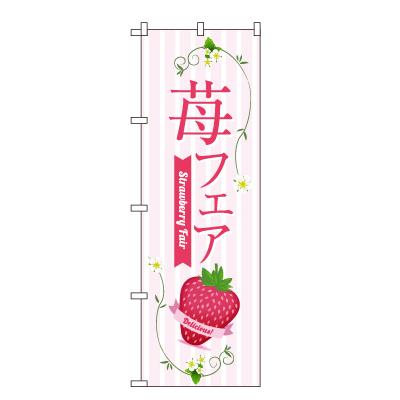 苺フェア のぼり旗