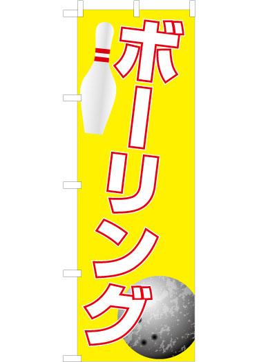 「ボーリング」の、のぼり旗です。