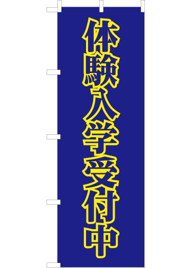 「体験入学受付中」の、のぼり旗です。