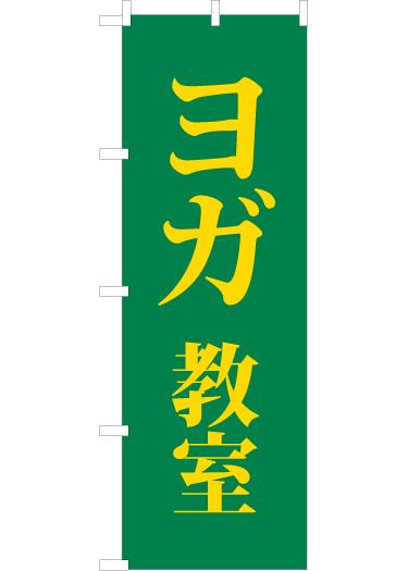 「ヨガ教室」の、のぼり旗です。