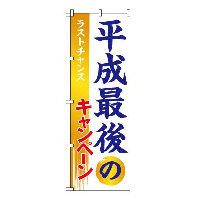 平成最後 のぼり旗