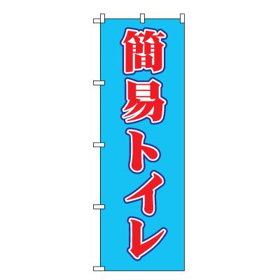 簡易トイレ のぼり旗