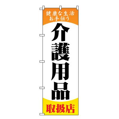 介護用品取り扱い店 のぼり旗