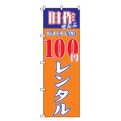 旧作100円レンタル のぼり旗