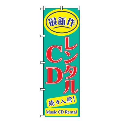 レンタルCD のぼり旗