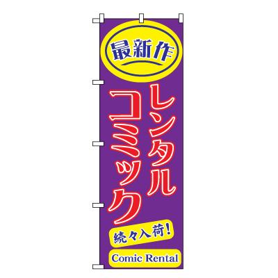 レンタルコミック のぼり旗