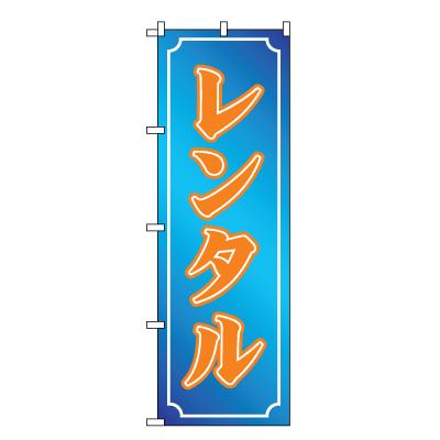 レンタル のぼり旗