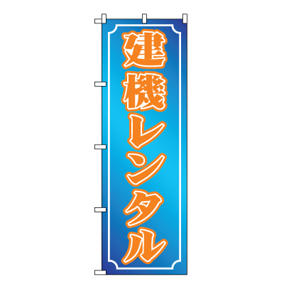 建機レンタル のぼり旗