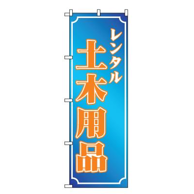 レンタル土木用品 のぼり旗