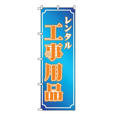 レンタル工事用品 のぼり旗