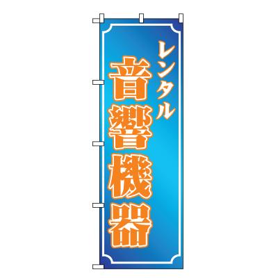 レンタル音響機器 のぼり旗