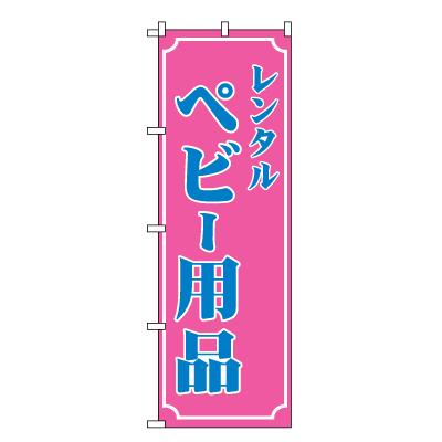 レンタルベビー用品 のぼり旗
