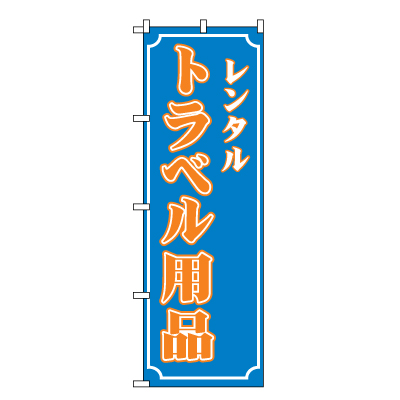 レンタルトラベル用品 のぼり旗