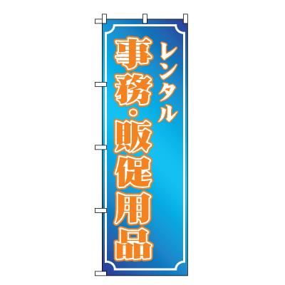 レンタル事務・販促用品 のぼり旗