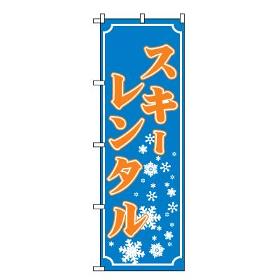 スキーレンタル のぼり旗