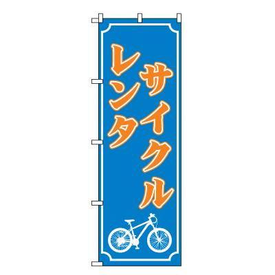 レンタサイクル のぼり旗