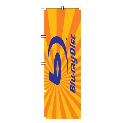 Blu-rayDisc(ブルーレイディスク) のぼり旗