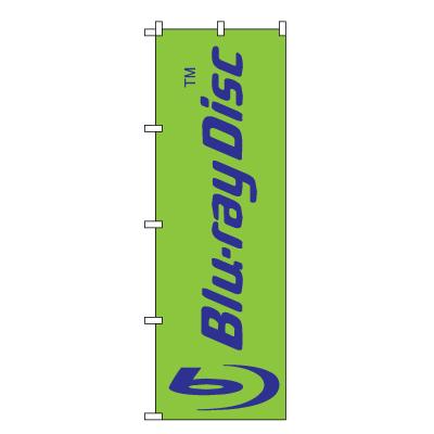 Blu-rayDisc のぼり旗
