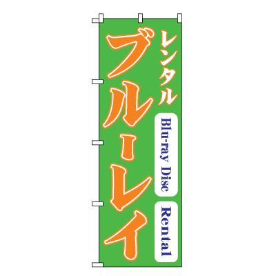 ブルーレイ のぼり旗