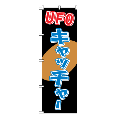 UFOキャッチャー のぼり旗
