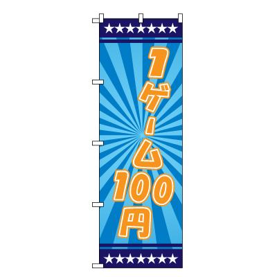 1ゲーム100円 のぼり旗