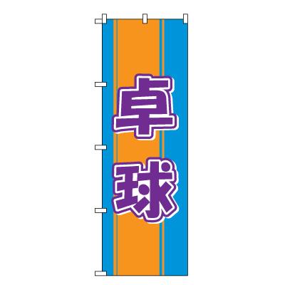 卓球 のぼり旗