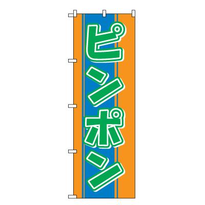 ピンポン のぼり旗
