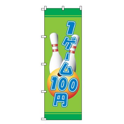 1ゲーム250円 のぼり旗