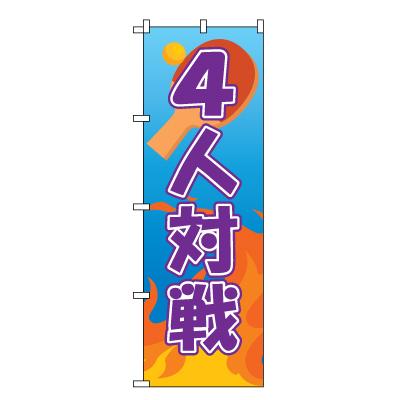4人対戦 のぼり旗