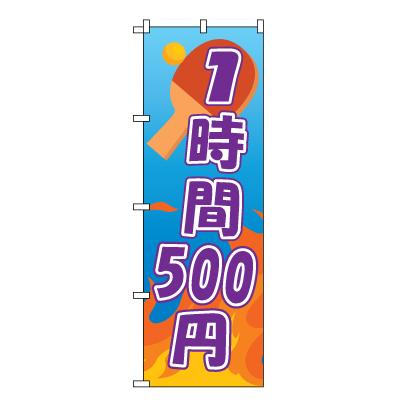 1時間500円 のぼり旗