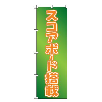 スコアボード搭載 のぼり旗