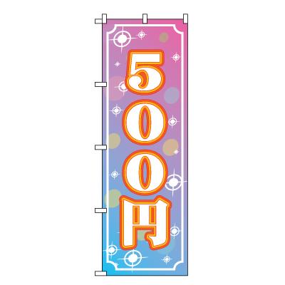 500円 のぼり旗