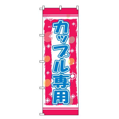 カップル専用 のぼり旗