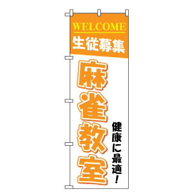 麻雀教室 のぼり旗