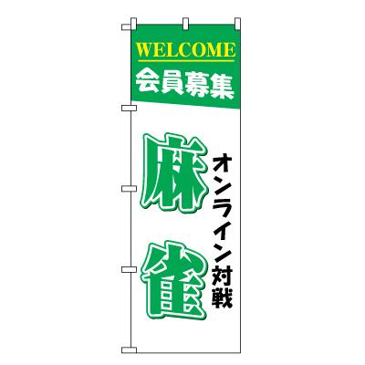 会員募集麻雀オンライン対戦 のぼり旗