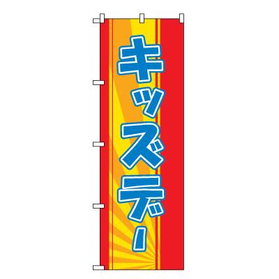 キッズデー のぼり旗